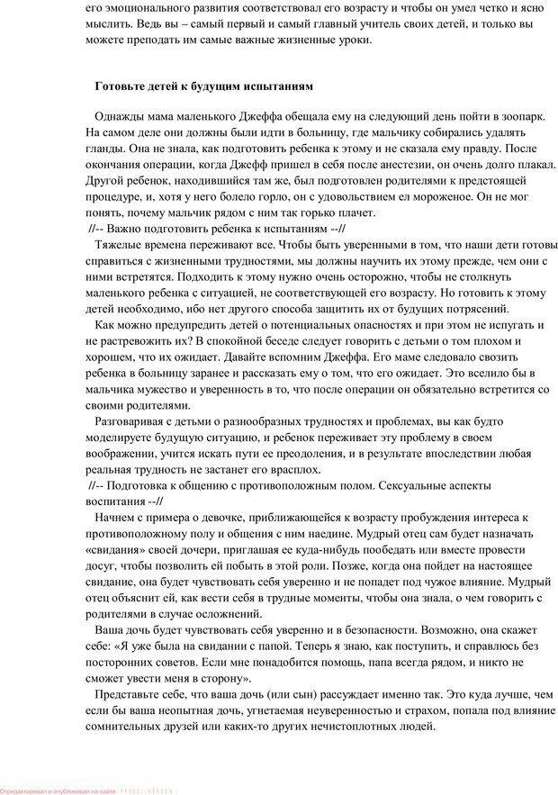 PDF. Воспитание в общении. Кэмпбелл Р. Страница 52. Читать онлайн