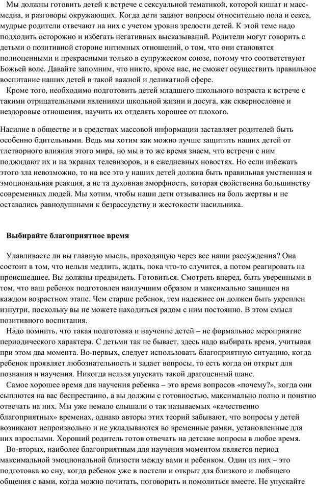 PDF. Воспитание в общении. Кэмпбелл Р. Страница 53. Читать онлайн