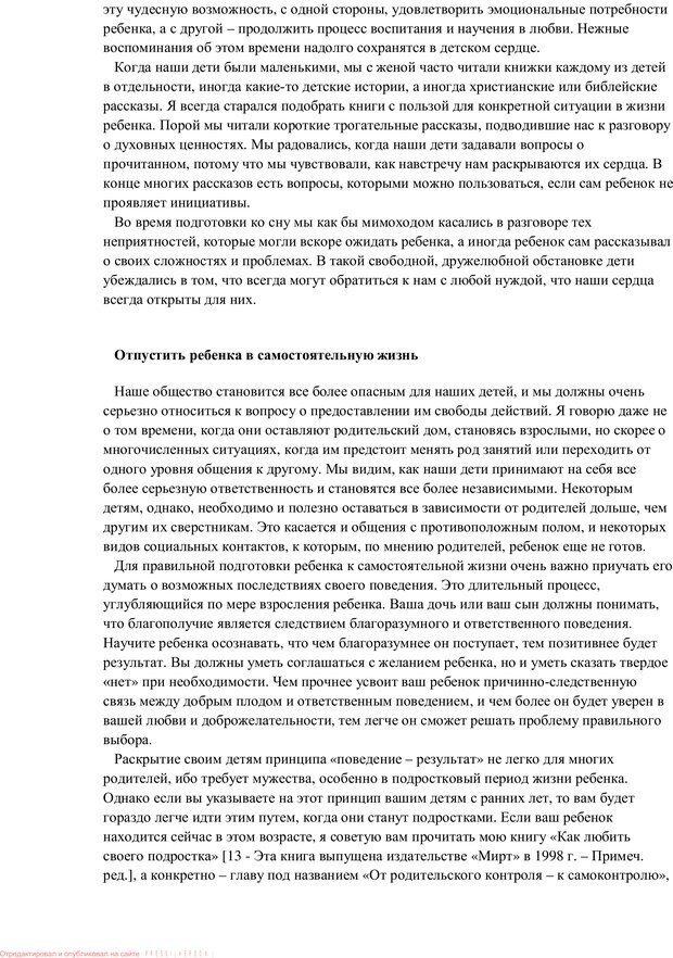 PDF. Воспитание в общении. Кэмпбелл Р. Страница 54. Читать онлайн