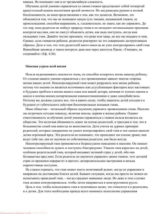 PDF. Воспитание в общении. Кэмпбелл Р. Страница 56. Читать онлайн