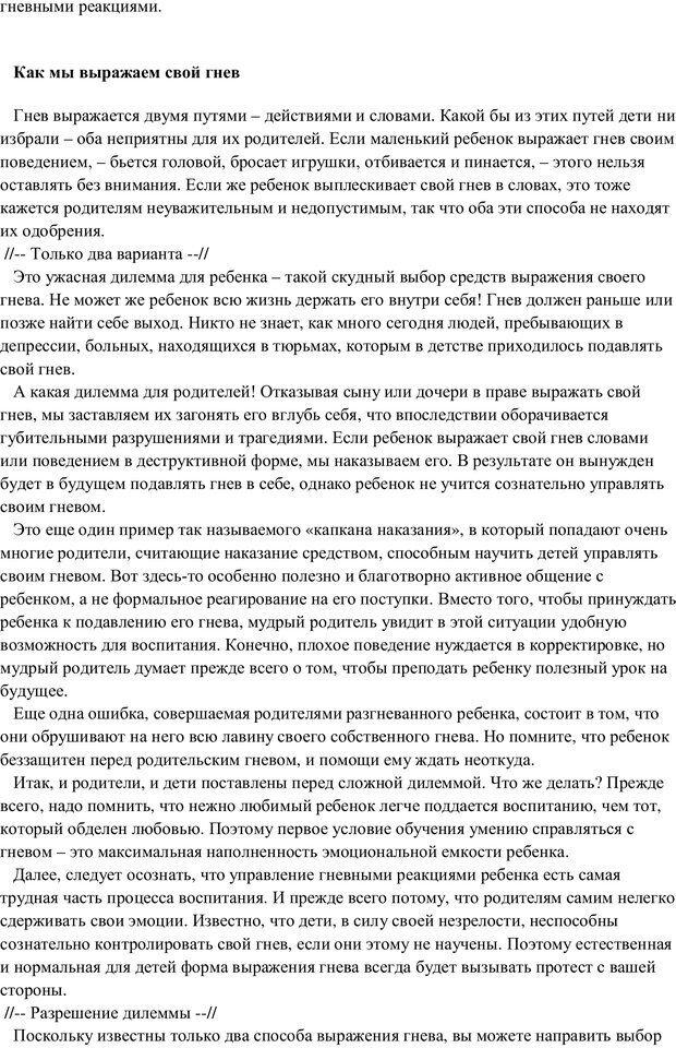 PDF. Воспитание в общении. Кэмпбелл Р. Страница 57. Читать онлайн