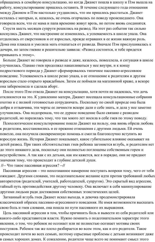 PDF. Воспитание в общении. Кэмпбелл Р. Страница 59. Читать онлайн