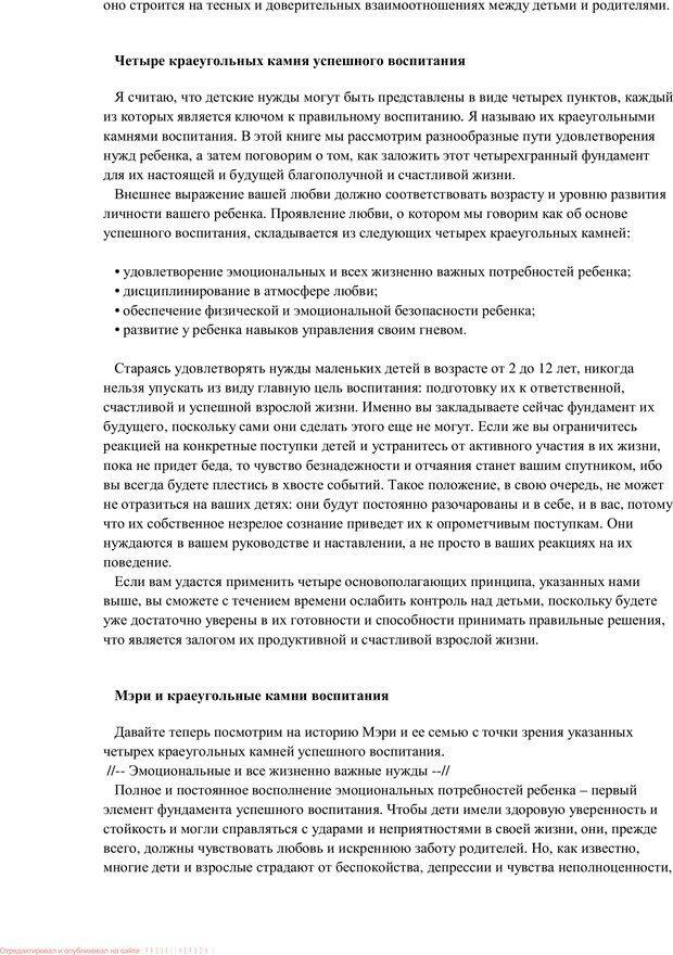 PDF. Воспитание в общении. Кэмпбелл Р. Страница 6. Читать онлайн