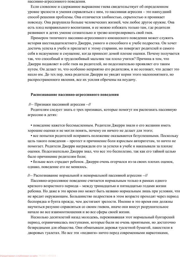 PDF. Воспитание в общении. Кэмпбелл Р. Страница 60. Читать онлайн