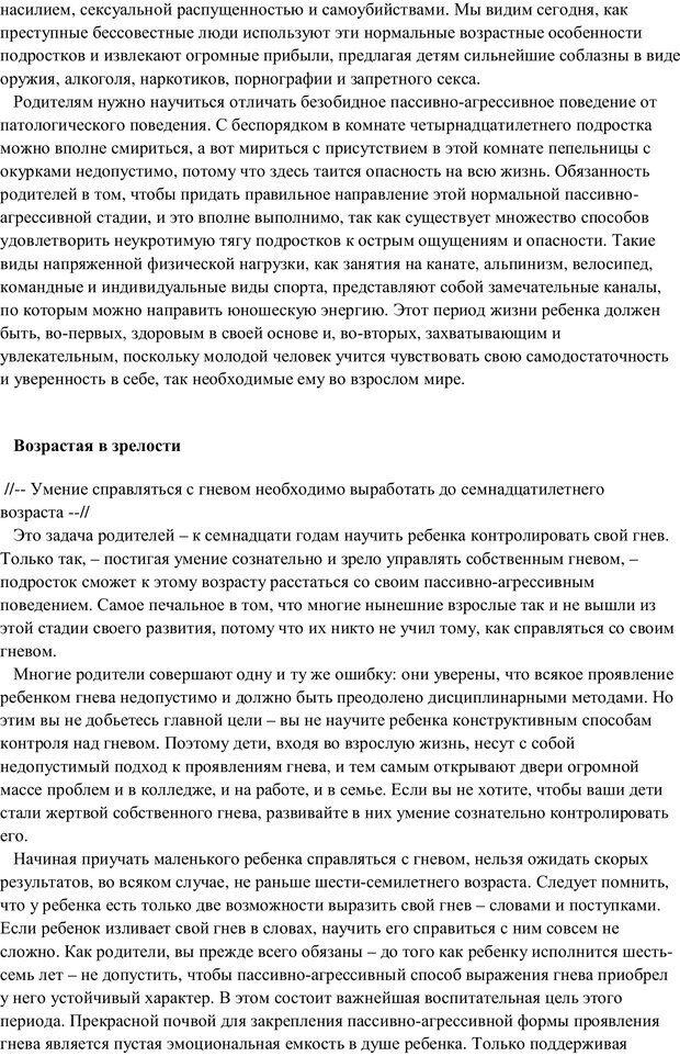 PDF. Воспитание в общении. Кэмпбелл Р. Страница 61. Читать онлайн
