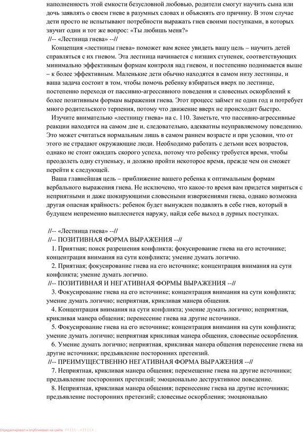 PDF. Воспитание в общении. Кэмпбелл Р. Страница 62. Читать онлайн