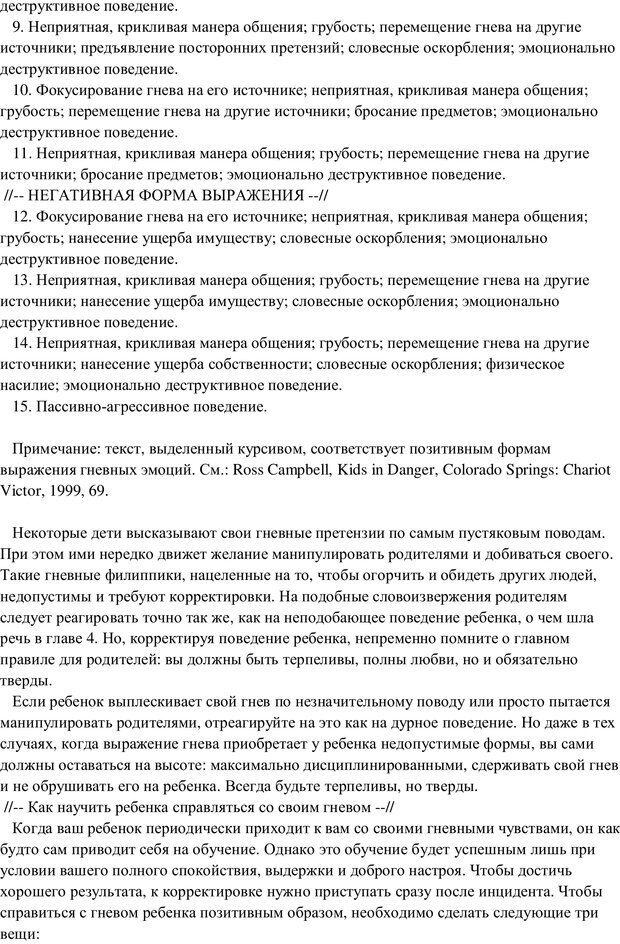 PDF. Воспитание в общении. Кэмпбелл Р. Страница 63. Читать онлайн