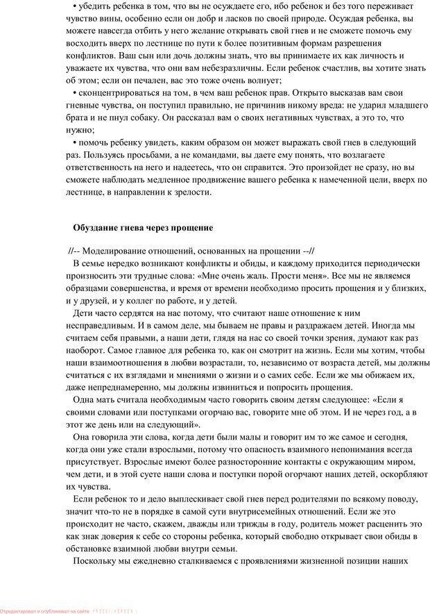 PDF. Воспитание в общении. Кэмпбелл Р. Страница 64. Читать онлайн