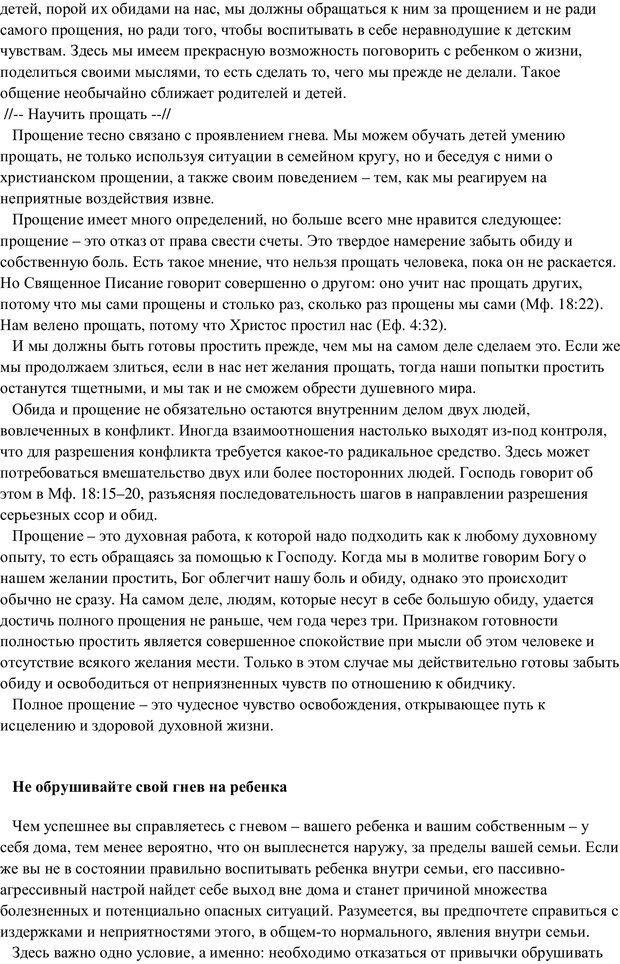 PDF. Воспитание в общении. Кэмпбелл Р. Страница 65. Читать онлайн