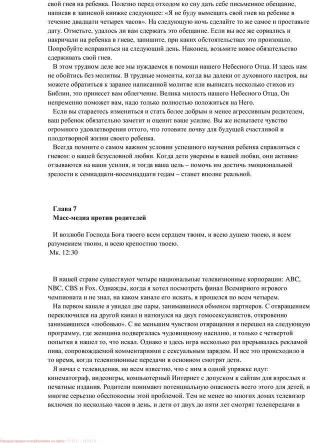 PDF. Воспитание в общении. Кэмпбелл Р. Страница 66. Читать онлайн