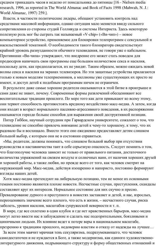 PDF. Воспитание в общении. Кэмпбелл Р. Страница 67. Читать онлайн