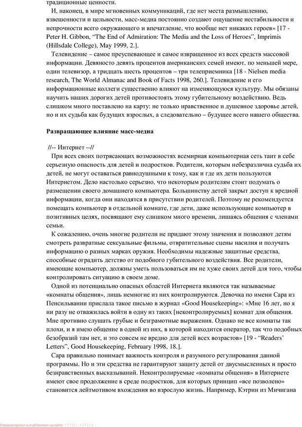 PDF. Воспитание в общении. Кэмпбелл Р. Страница 68. Читать онлайн