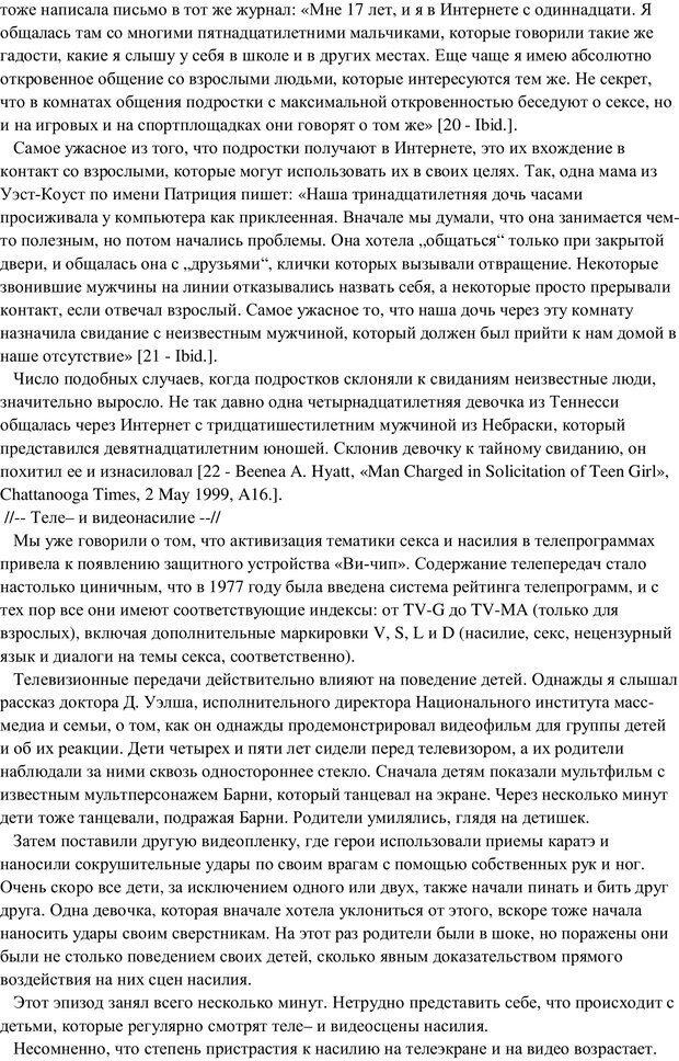 PDF. Воспитание в общении. Кэмпбелл Р. Страница 69. Читать онлайн