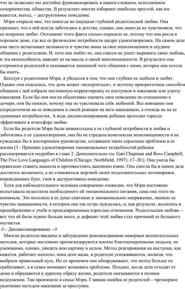 PDF. Воспитание в общении. Кэмпбелл Р. Страница 7. Читать онлайн
