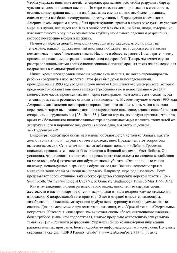PDF. Воспитание в общении. Кэмпбелл Р. Страница 70. Читать онлайн
