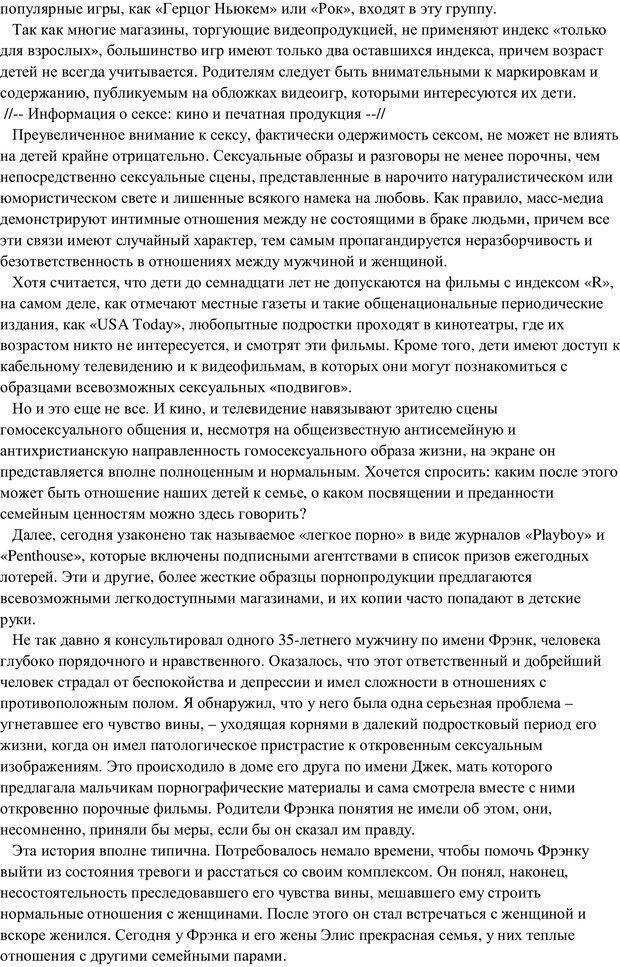 PDF. Воспитание в общении. Кэмпбелл Р. Страница 71. Читать онлайн