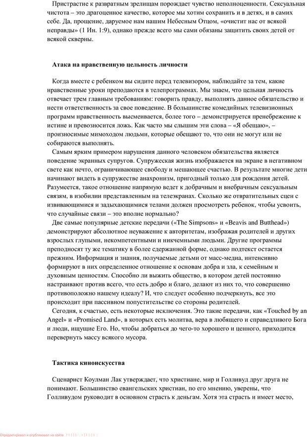 PDF. Воспитание в общении. Кэмпбелл Р. Страница 72. Читать онлайн