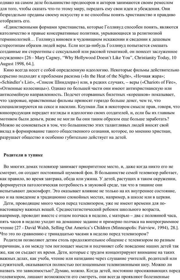 PDF. Воспитание в общении. Кэмпбелл Р. Страница 73. Читать онлайн