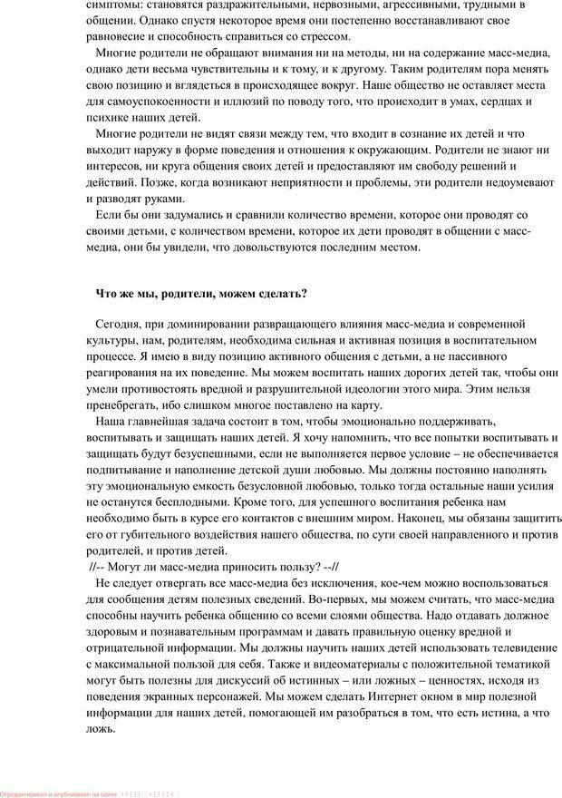 PDF. Воспитание в общении. Кэмпбелл Р. Страница 74. Читать онлайн