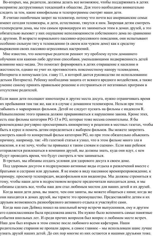 PDF. Воспитание в общении. Кэмпбелл Р. Страница 75. Читать онлайн