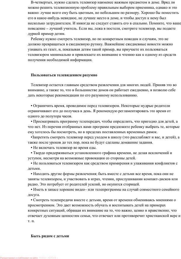 PDF. Воспитание в общении. Кэмпбелл Р. Страница 76. Читать онлайн