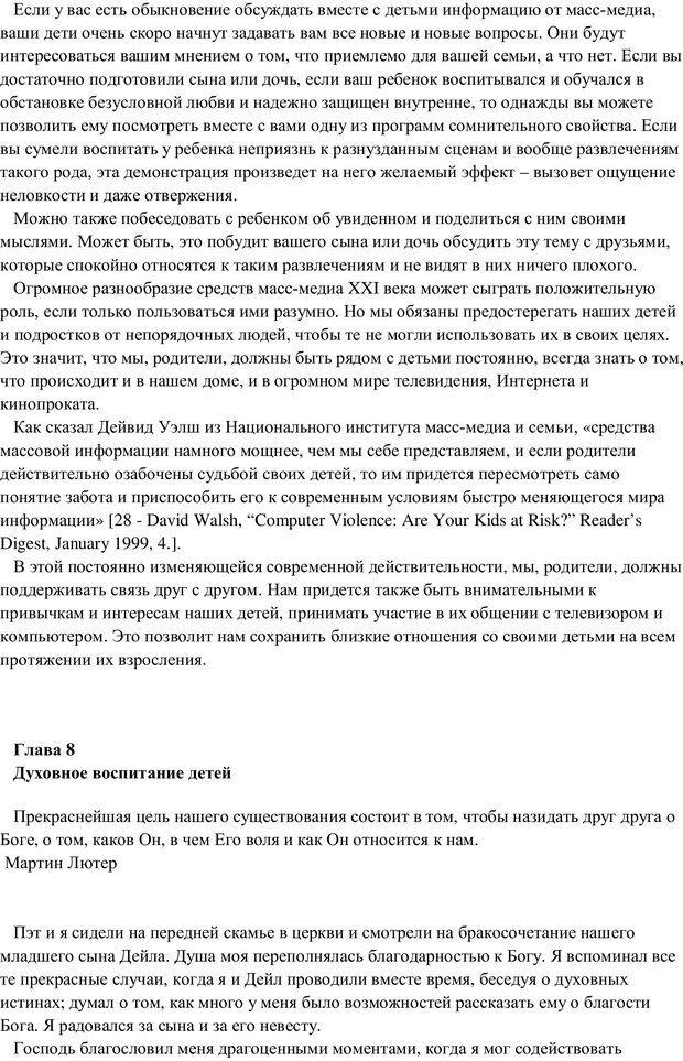 PDF. Воспитание в общении. Кэмпбелл Р. Страница 77. Читать онлайн