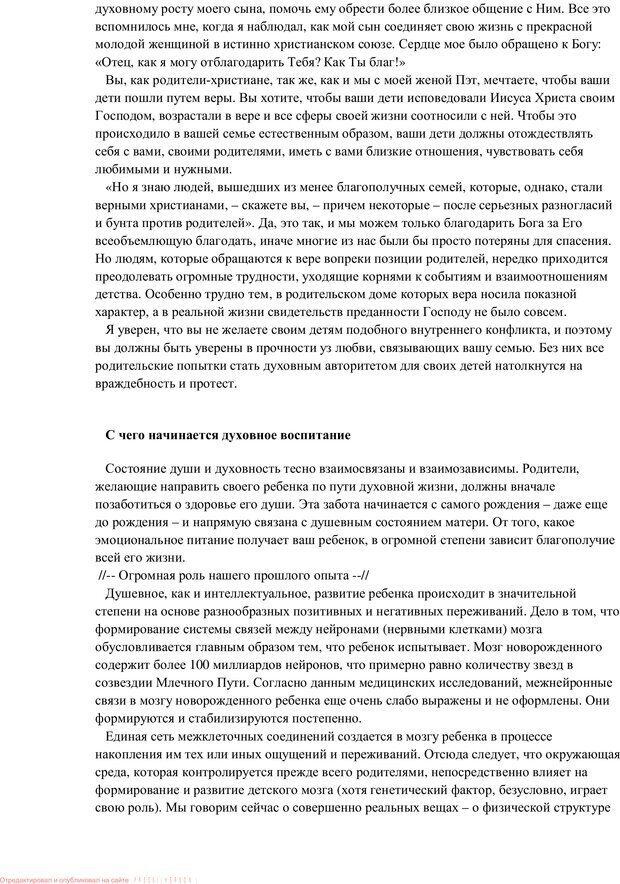 PDF. Воспитание в общении. Кэмпбелл Р. Страница 78. Читать онлайн