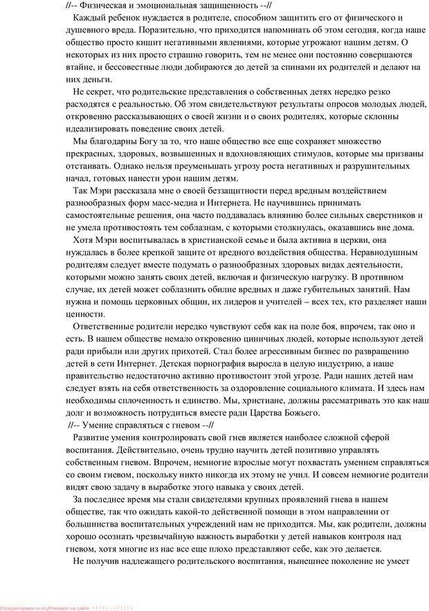 PDF. Воспитание в общении. Кэмпбелл Р. Страница 8. Читать онлайн