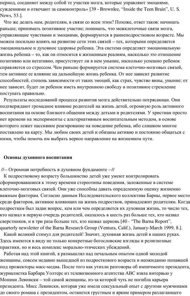 PDF. Воспитание в общении. Кэмпбелл Р. Страница 81. Читать онлайн