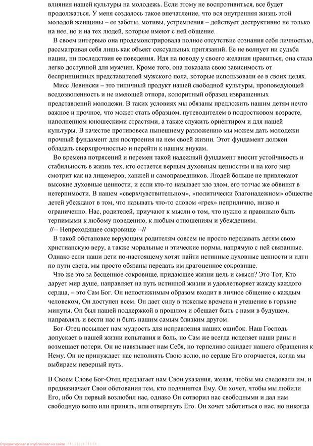 PDF. Воспитание в общении. Кэмпбелл Р. Страница 82. Читать онлайн