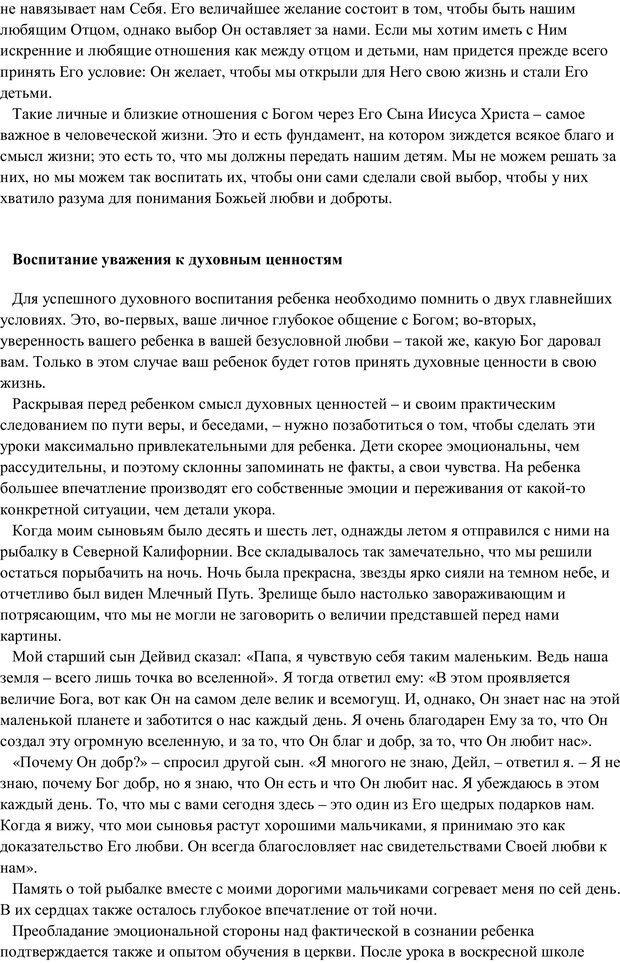 PDF. Воспитание в общении. Кэмпбелл Р. Страница 83. Читать онлайн