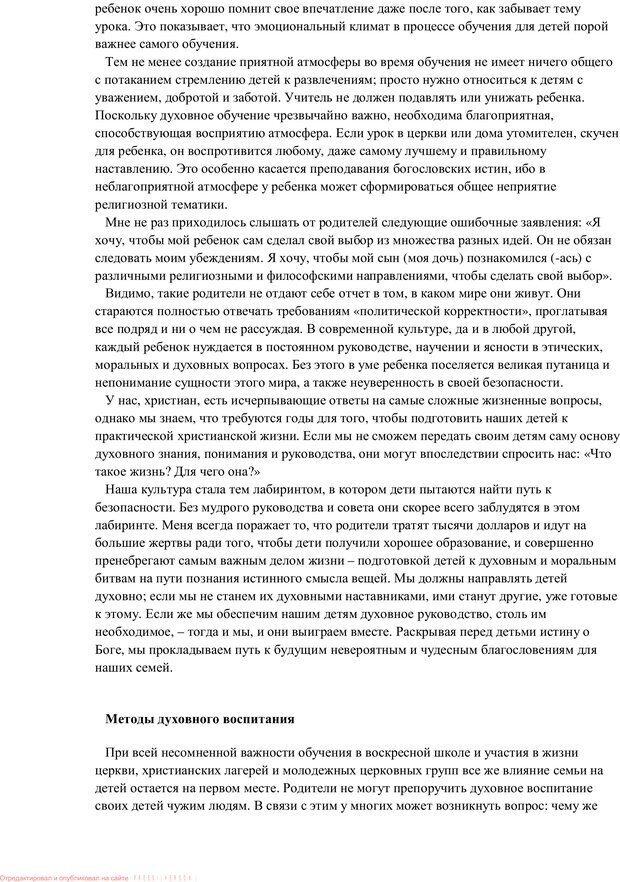 PDF. Воспитание в общении. Кэмпбелл Р. Страница 84. Читать онлайн