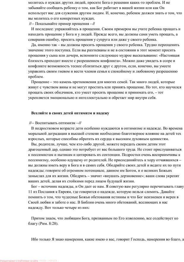 PDF. Воспитание в общении. Кэмпбелл Р. Страница 86. Читать онлайн