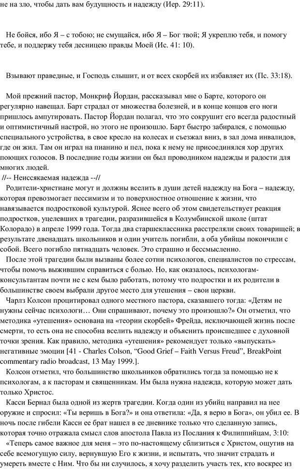 PDF. Воспитание в общении. Кэмпбелл Р. Страница 87. Читать онлайн