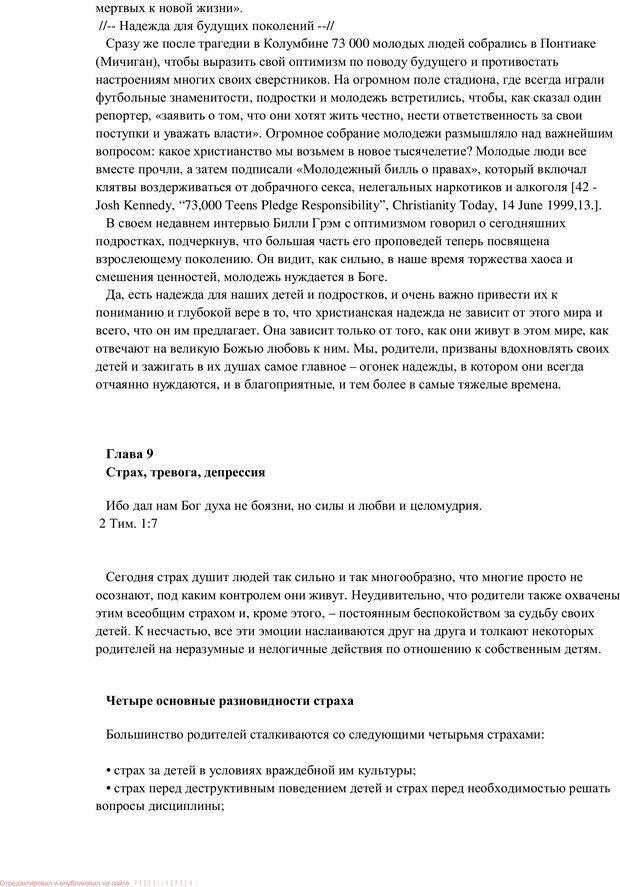 PDF. Воспитание в общении. Кэмпбелл Р. Страница 88. Читать онлайн
