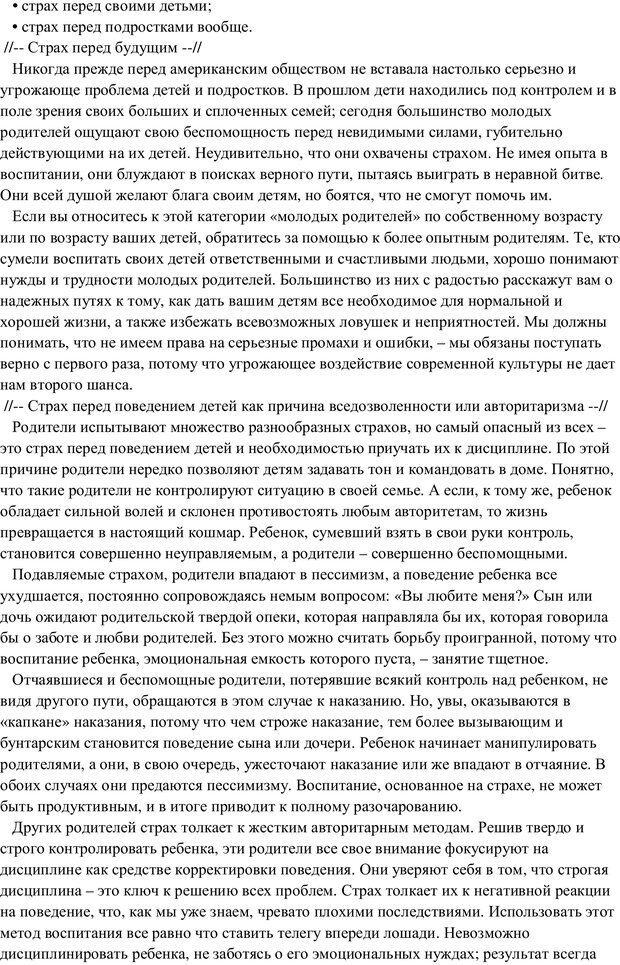 PDF. Воспитание в общении. Кэмпбелл Р. Страница 89. Читать онлайн