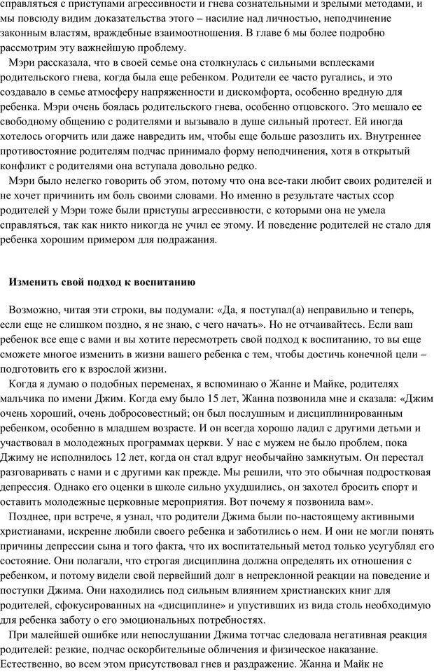 PDF. Воспитание в общении. Кэмпбелл Р. Страница 9. Читать онлайн