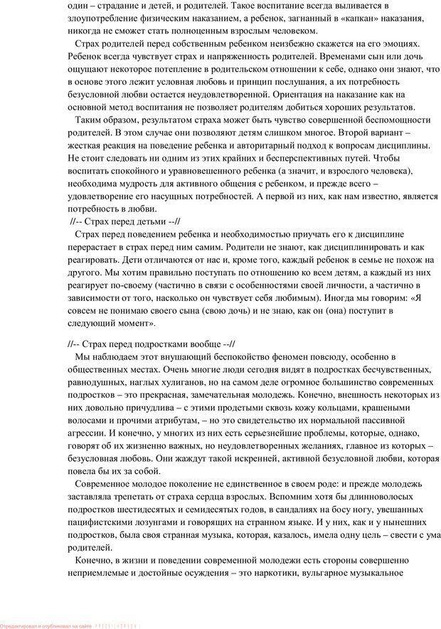 PDF. Воспитание в общении. Кэмпбелл Р. Страница 90. Читать онлайн
