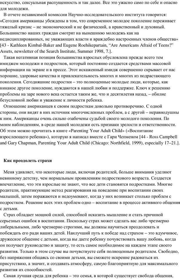 PDF. Воспитание в общении. Кэмпбелл Р. Страница 91. Читать онлайн