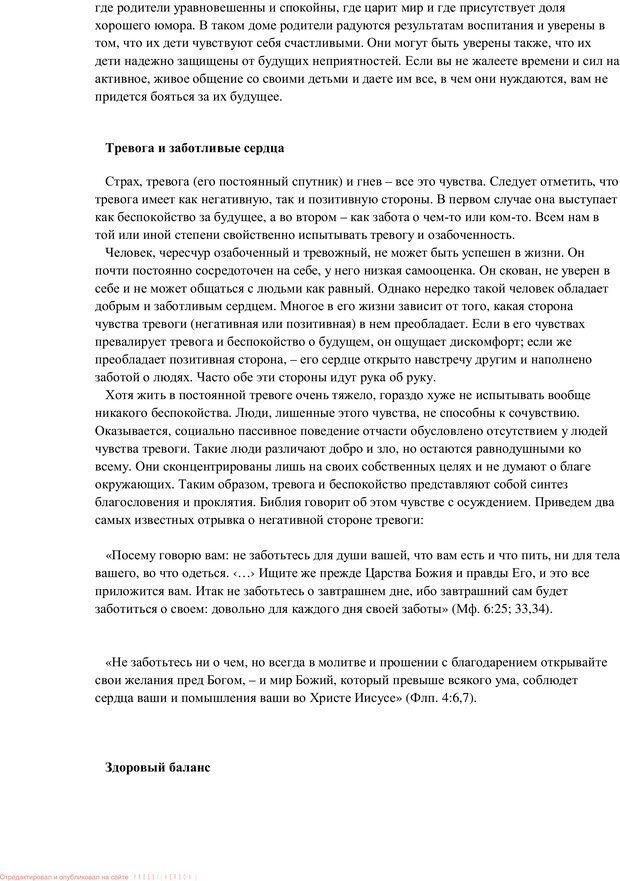 PDF. Воспитание в общении. Кэмпбелл Р. Страница 92. Читать онлайн