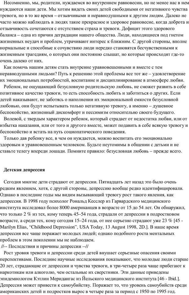 PDF. Воспитание в общении. Кэмпбелл Р. Страница 93. Читать онлайн