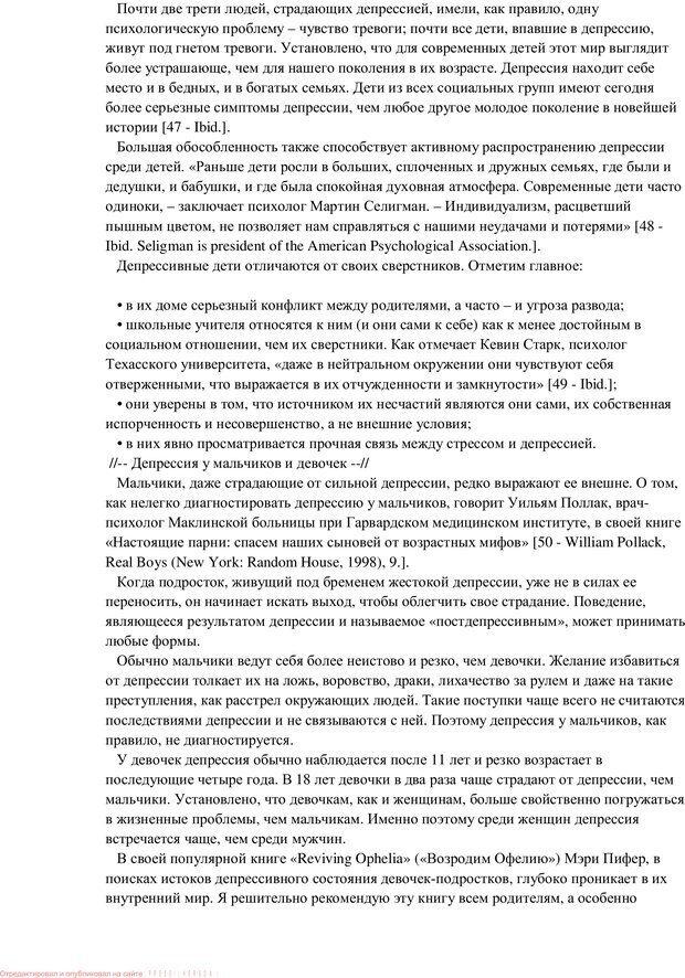 PDF. Воспитание в общении. Кэмпбелл Р. Страница 94. Читать онлайн