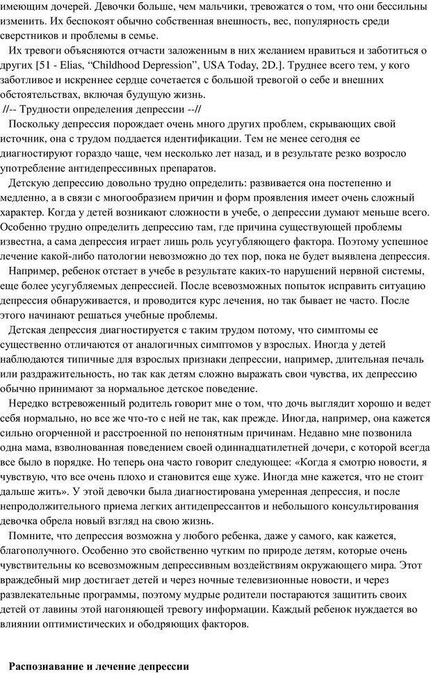 PDF. Воспитание в общении. Кэмпбелл Р. Страница 95. Читать онлайн
