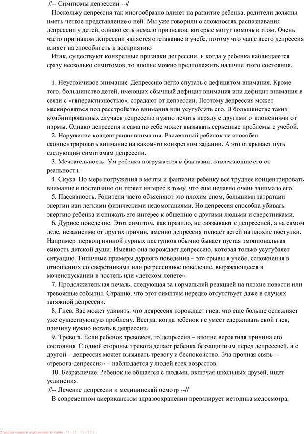 PDF. Воспитание в общении. Кэмпбелл Р. Страница 96. Читать онлайн