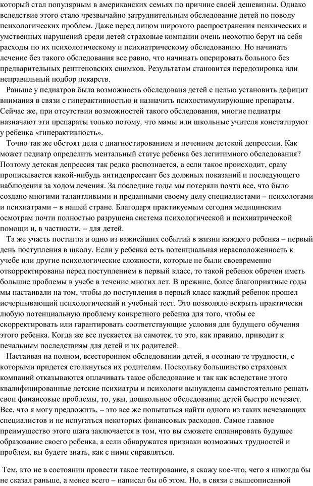 PDF. Воспитание в общении. Кэмпбелл Р. Страница 97. Читать онлайн