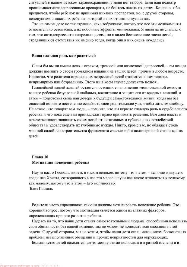 PDF. Воспитание в общении. Кэмпбелл Р. Страница 98. Читать онлайн