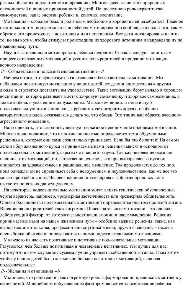 PDF. Воспитание в общении. Кэмпбелл Р. Страница 99. Читать онлайн