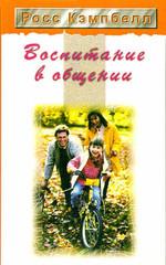"""Обложка книги """"Воспитание в общении"""""""
