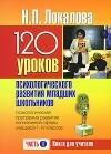 120 уроков психологического развития младших школьников, 4 класс, Локалова Наталья