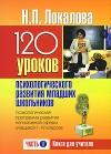 """Обложка книги """"120 уроков психологического развития младших школьников, 4 класс"""""""